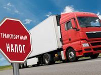 Транспортный налог необходимо оплатить до 1 декабря текущего года